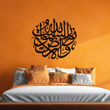 Stickers islam stickers muraux islam pas cher madeco for Decoration murale islamique